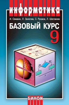 Семакин И.Г. Л.А. Залогова,